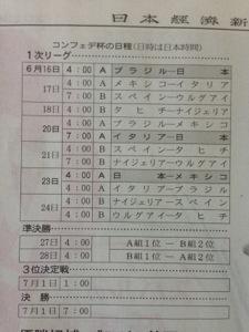 20130614-083055.jpg