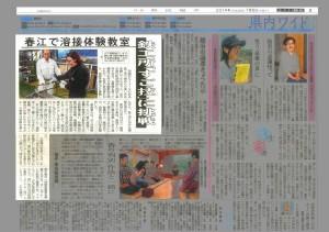 日刊県民福井2014年7月6日