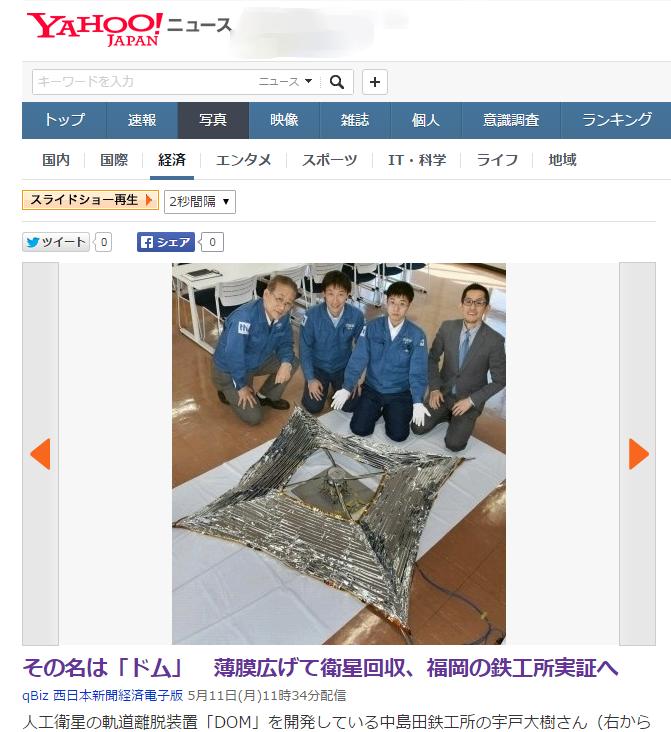 その名は「ドム」 薄膜広げて衛星回収、福岡の鉄工所実証へ(qBiz 西日本新聞経済電子版)   Yahoo ニュース
