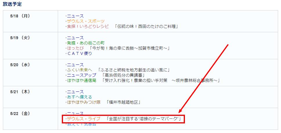 NHK福井放送局 | 番組情報 詳細 | ニュースザウルスふくい