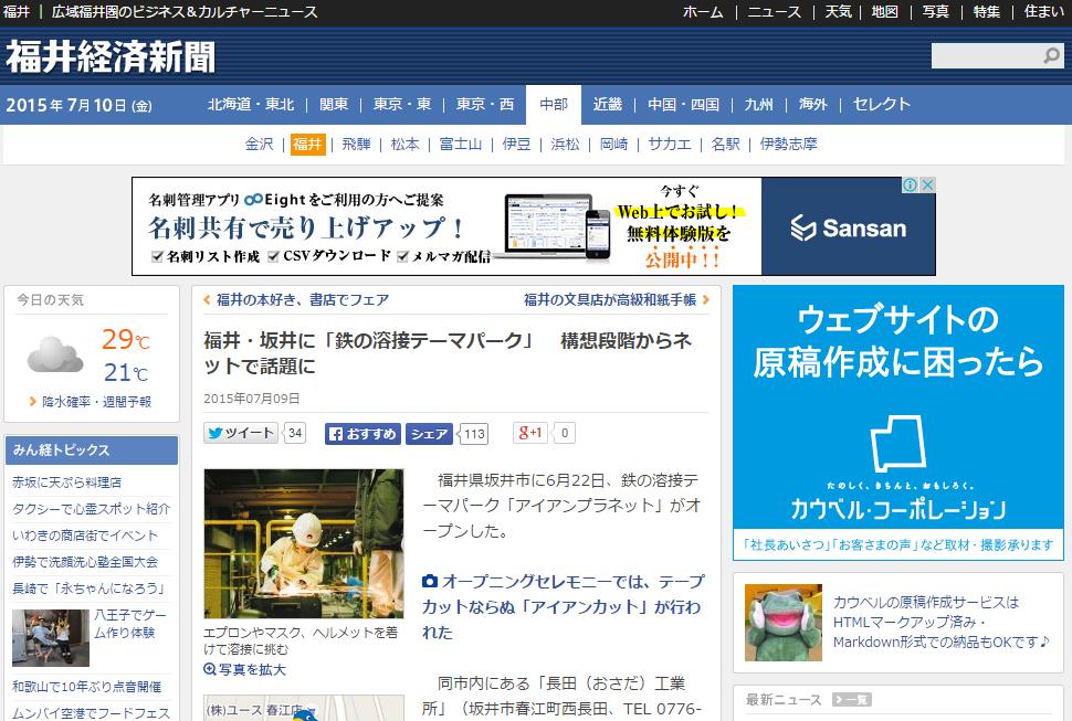 福井・坂井に「鉄の溶接テーマパーク」 構想段階からネットで話題に   福井経済新聞