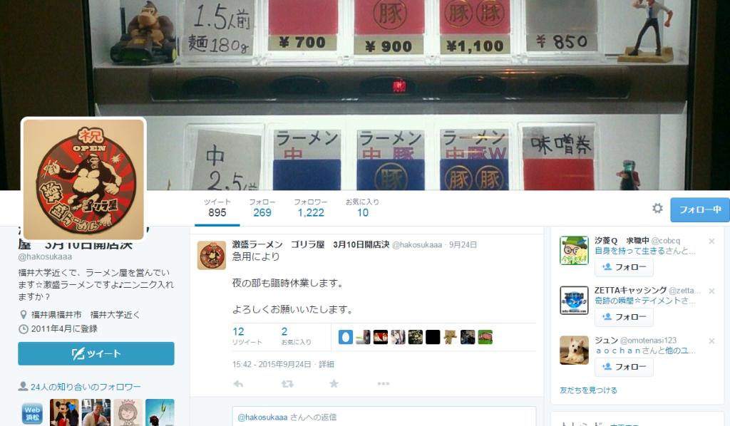 激盛ラーメン ゴリラ屋 3月10日開店決  hakosukaaa さん   Twitter