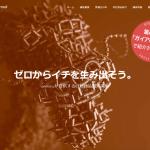 自社商品開発講座 zenschool(ゼンスクール)
