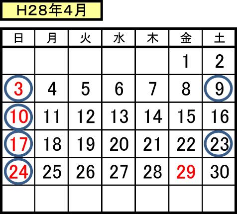 平成28年4月 長田工業所カレンダー