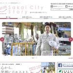 福井県坂井市/坂井市シティセールスサイト Sakai City Story
