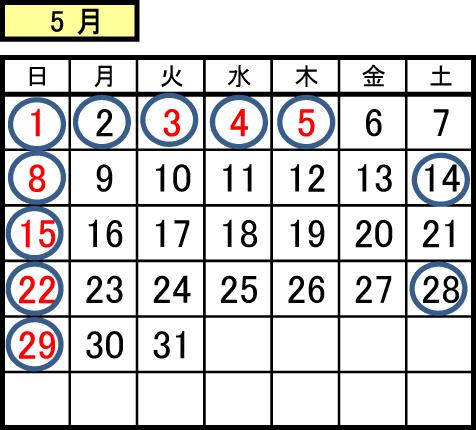 カレンダー5月画像