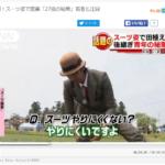 取材殺到!スーツ姿で農業「27歳の秘策」若者も注目|テレビ朝日系(ANN)|社会|GYAO