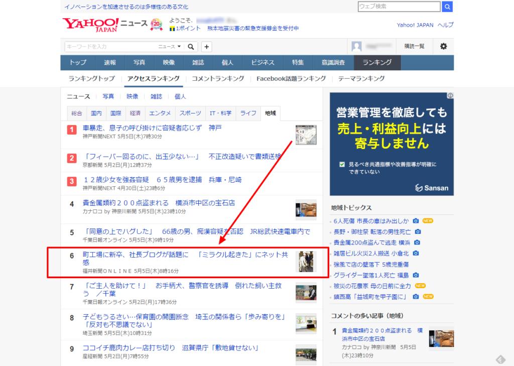 アクセスランキング(ニュース 地域) Yahoo ニュース