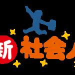 shinsyakaijin_title2