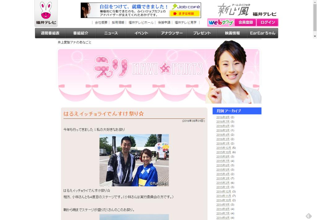 井上アナのあなごと「えりnavi☆part3」 福井テレビ