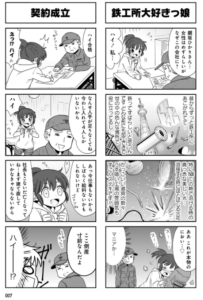 Amazon.co.jp  鉄工所のヒカリ  バンブーコミックス  電子書籍  浦地コナツ  Kindleストア