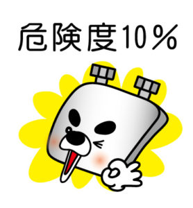 %e5%8d%b1%e9%99%ba%e5%ba%a610%ef%bc%85
