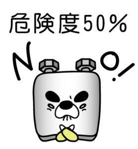 %e5%8d%b1%e9%99%ba%e5%ba%a650%ef%bc%85