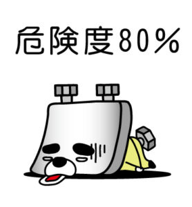 %e5%8d%b1%e9%99%ba%e5%ba%a680%ef%bc%85